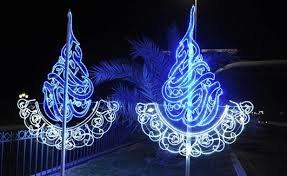 Ramadan_I